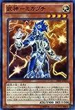 遊戯王カード 武神ミカヅチスーパー