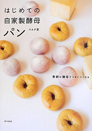はじめての自家製酵母パン―季節の酵母でうまくつくれる
