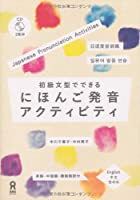 初級文型でできる にほんご発音アクティビティ(CD付)