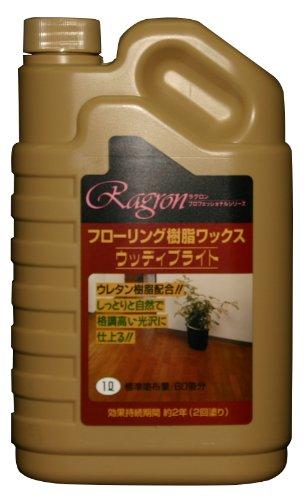 ラグロン フローリング用樹脂ワックス ウッディブライト 1L