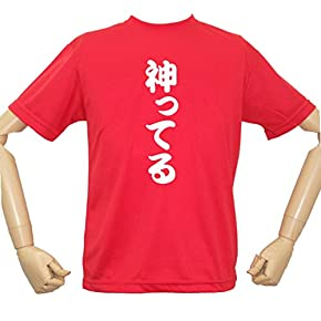 プロ野球応援ウェア 神ってるTシャツ