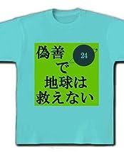偽善で地球は救えない Tシャツ(アクア) M