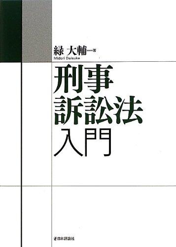 刑事訴訟法入門 (法セミLAW CLASSシリーズ)