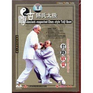 尊古陳氏太極-套路欣賞(陳慶州)(DVD1枚)(中国語盤)