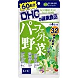 DHC パーフェクト野菜 60日分 240粒 ×3個セット