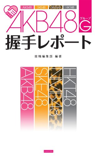 【分冊版】AKB48G(グループ)握手レポート Vol.1 27thシングル選抜メンバー編