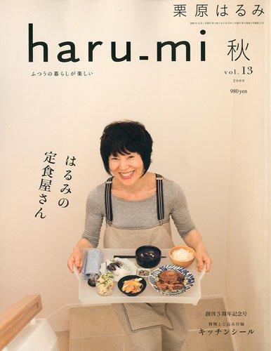 栗原はるみ haru_mi (ハルミ) 2009年 10月号 [雑誌]