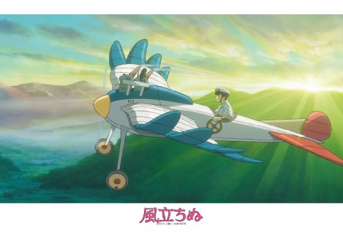STUDIO GHIBLI The Wind Rises Miyazaki Puzzle 300 pieces 300-284