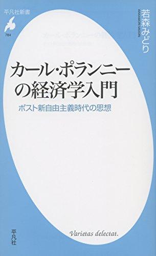 カール・ポランニーの経済学入門: ポスト新自由主義時代の思想 (平凡社新書)