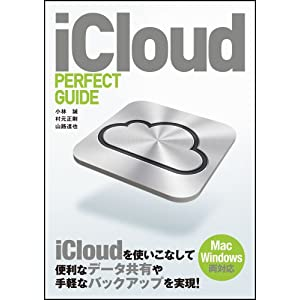 iCloud PERFECT GUIDE