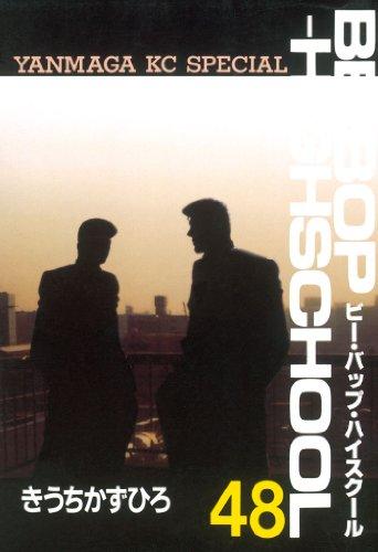 BE-BOP-HIGHSCHOOL(48) (ヤンマガKCスペシャル)