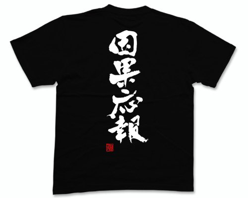 因果応報(落款付き) 書道家が書いた漢字Tシャツ サイズ:XXXL 黒Tシャツ 背面プリント