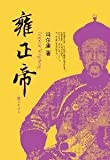 img - for Yongzheng Emperor(Chinese Edition) book / textbook / text book