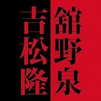 舘野泉×吉松隆