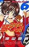 うわさの翠くん!! 6 (フラワーコミックス)