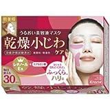 クラシエ 肌美精 デイリーリンクルケア美容液マスク 30枚入