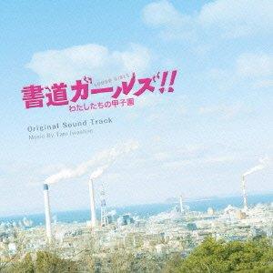 映画「書道ガールズ!!わたしたちの甲子園」 オリジナル・サウンドトラック