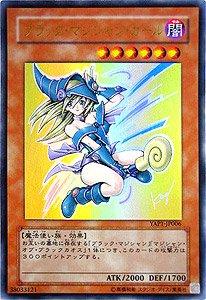 YAP1-JP006 UR ブラック・マジシャン・ガール【遊戯王シングルカード】