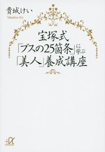 宝塚式「ブスの25箇条」に学ぶ「美人」養成講座 (講談社+アルファ文庫 A 140-1)