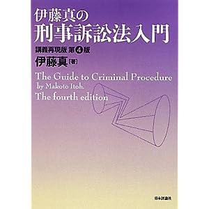 伊藤真の刑事訴訟法