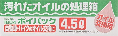 エーモン ポイパック(廃油処理箱) 4.5L 1604 エーモン工業(amonkogyo)