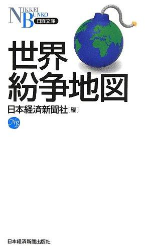 世界紛争地図 (日経文庫) [新書]
