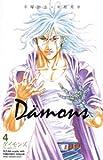 Da¨mons 4 (少年チャンピオン・コミックス)