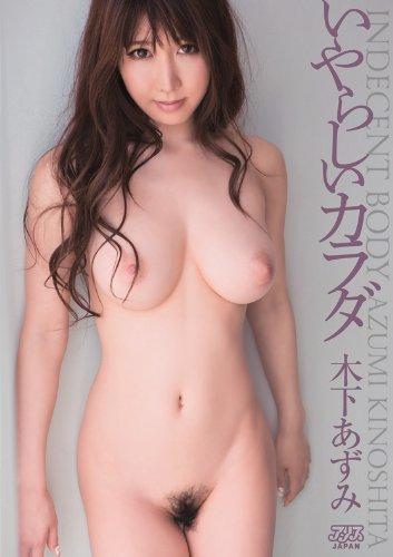 いやらしいカラダ 木下あずみ [DVD]
