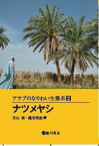 ナツメヤシ (アラブのなりわい生態系 2)