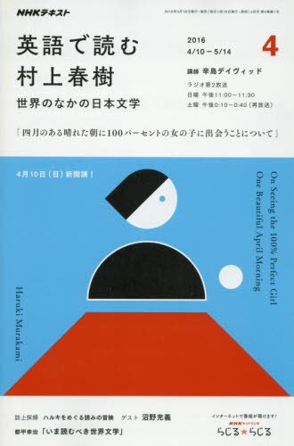 NHKラジオ 英語で読む村上春樹 2016年 04 月号 [雑誌]