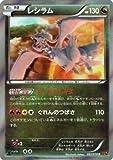 ポケモンカードXY レシラム(R) / エメラルドブレイク(PMXY6)/シングルカード
