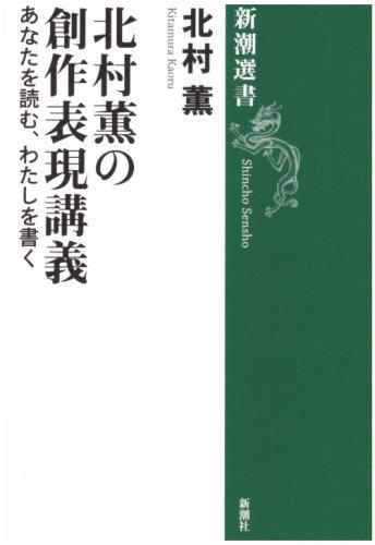 北村薫の創作表現講義―あなたを読む、わたしを書く