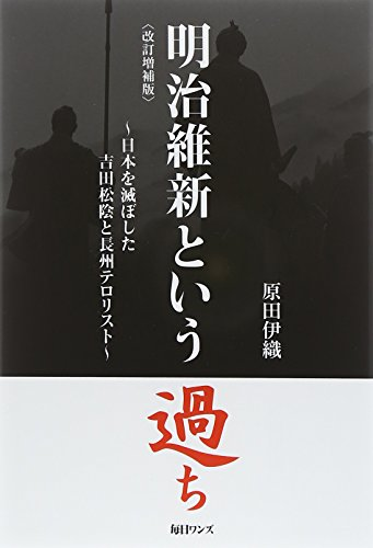 明治維新という過ち―日本を滅ぼした吉田松陰と長州テロリスト