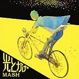 この街のすべて-MASH