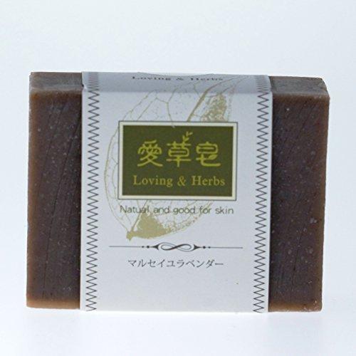愛草皀 手作り石けん マルセイユラベンダー 100g
