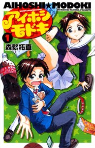 アイホシモドキ 1 (少年チャンピオン・コミックス)