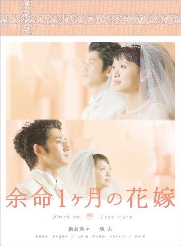 余命1ヶ月の花嫁 メモリアル・エディション [DVD]