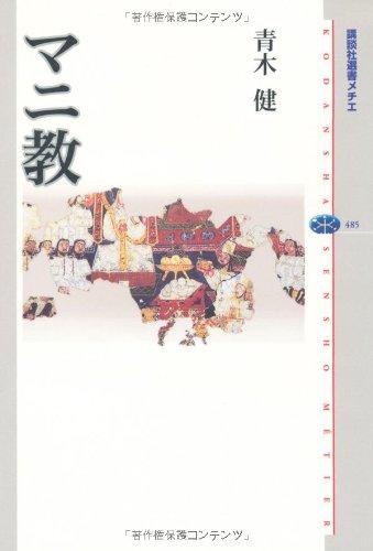 マニ教 (講談社選書メチエ) -
