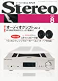 stereo (ステレオ) 2012年 08月号 [雑誌]