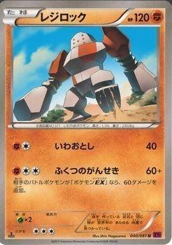 ポケモンカードXY レジロック / バンデットリング(PMXY7)/シングルカード