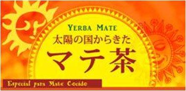 太陽の国からきたマテ茶 100% 60g