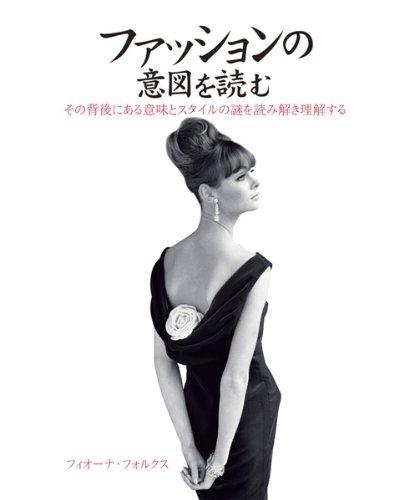 ファッションの意図を読む 書影