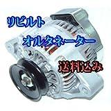 オルタネーター/ダイナモ/オルタ MC21S ワゴンR 31400-76G00