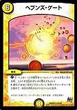 デュエルマスターズ ヘブンズ・ゲート(レア)/デッキ一撃完成!! デュエマックス160(DMX20)/ ドラゴン・サーガ/シングルカード