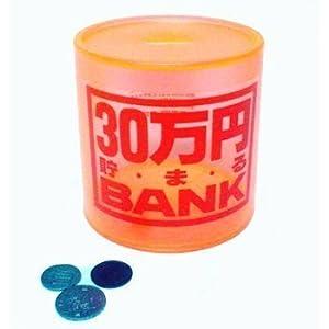 NEWクリスタルバンク 30万円貯まるBANK オレンジ