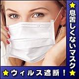 高い信頼性(日本製マスク)【PM2.5対策】【鳥インフルエンザ対策】 【ブリッジ ドクターマスク(メディカルマスク) Sホワイト 50枚入】 医療現場で使われているマスク