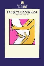 白人女とSEXマニュアル―憧れのブロンドヘアー (DATAHOUSE BOOK)