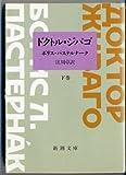 ドクトル・ジバゴ〈下巻〉 (新潮文庫)