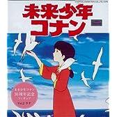 未来少年コナン 30周年記念フィギュア Vol.2 ラナ