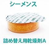 SIEMENS シーメンス 詰め替え用乾燥剤A(乾燥ケースA専用)